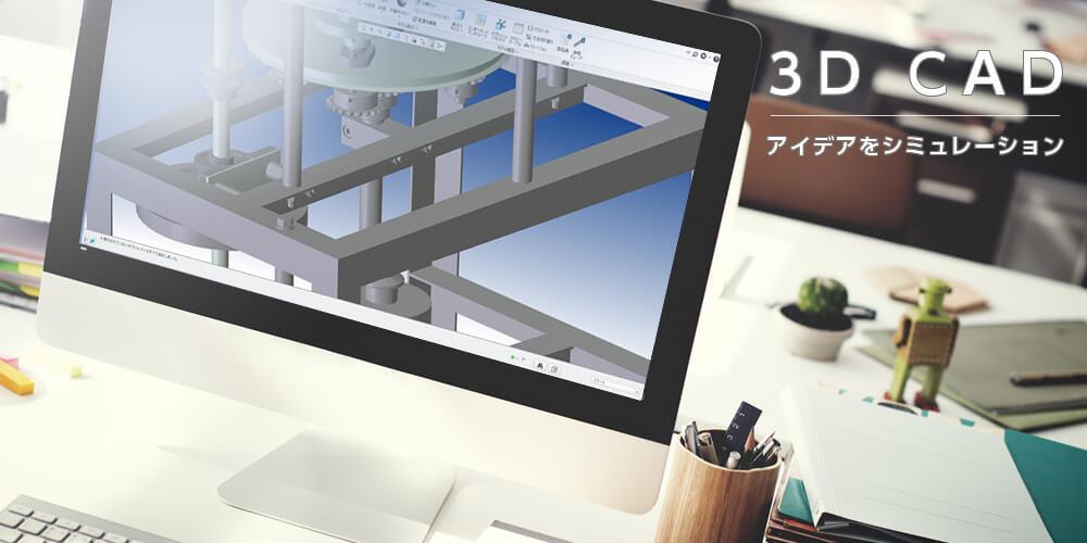 3D CAD-アイデアをシュミレーション-